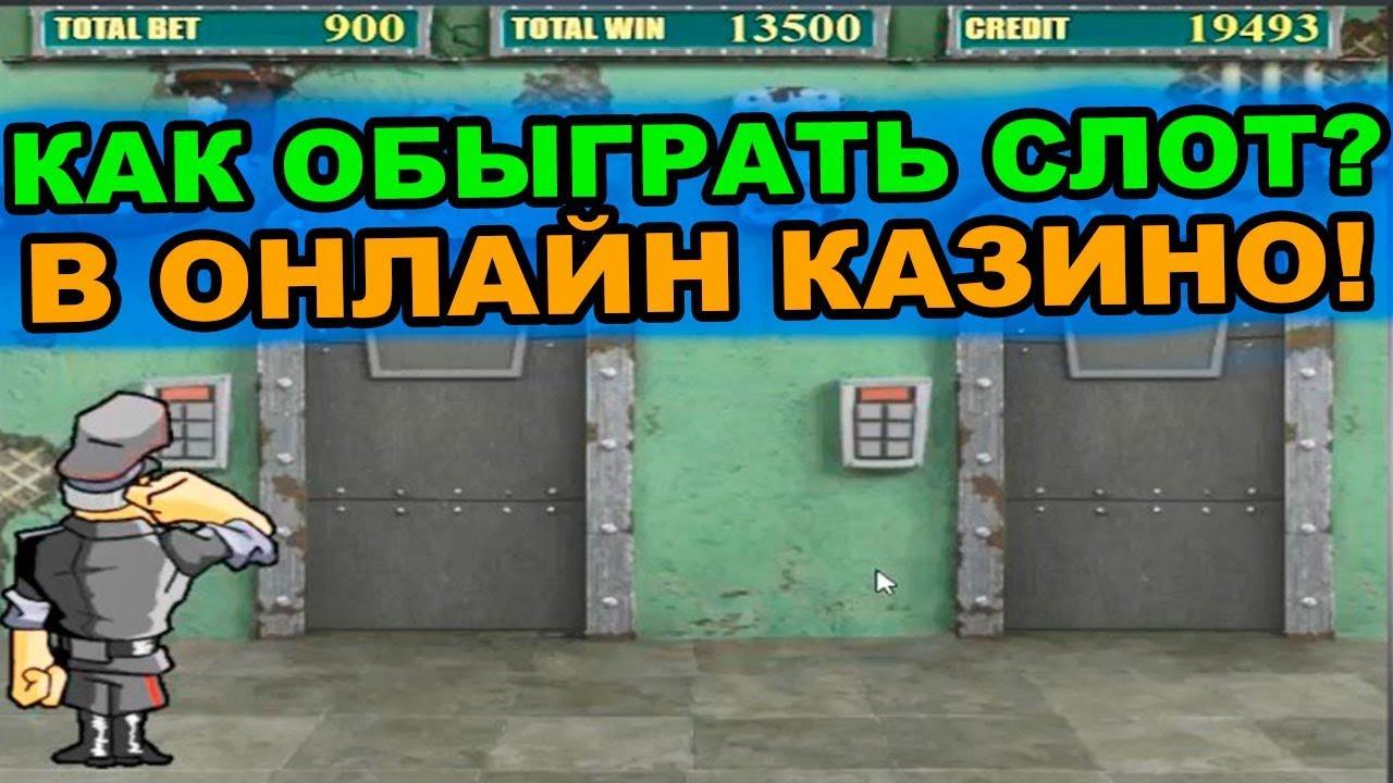 Поиграть бесплатно и без sms в игровые автоматы ссср